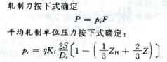 熱軋鋼管張力減徑變形原理 技術信息 第27張