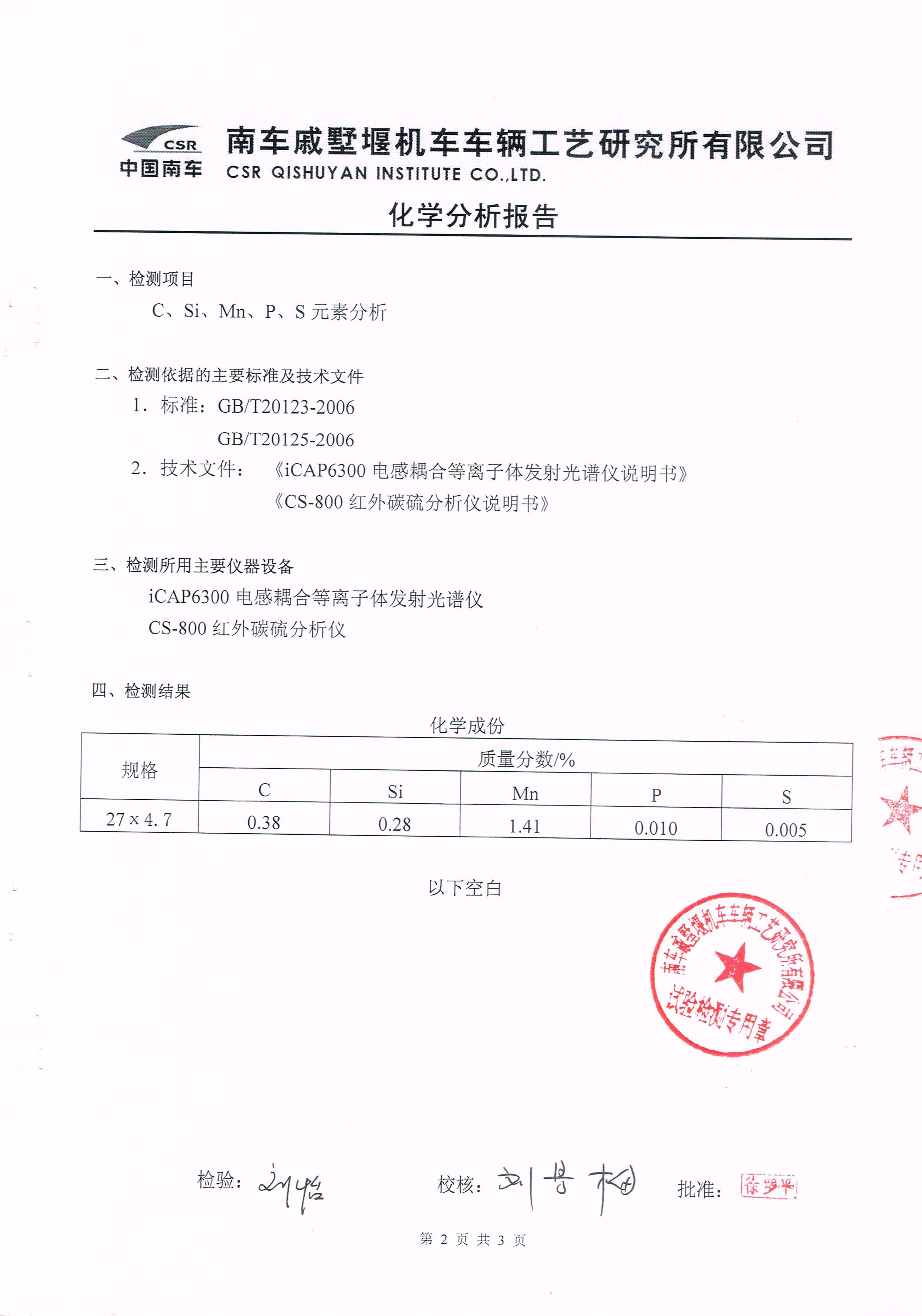精密鋼管Φ27×4.7化學分析報告 公司新聞 第1張